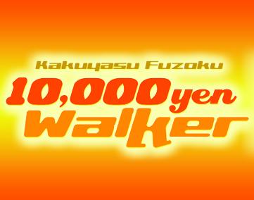 1万円ウォーカー