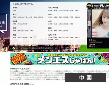 デリヘルじゃぱん 地方紹介【中国】