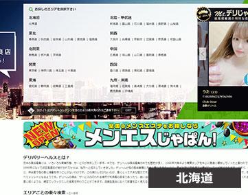 デリヘルじゃぱん 地方紹介【北海道】