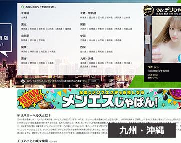 デリヘルじゃぱん 地方紹介【九州・沖縄】