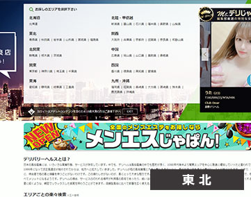 デリヘルじゃぱん 地方紹介【東北】