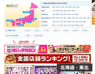 風俗じゃぱん 地方紹介【北海道・東北】