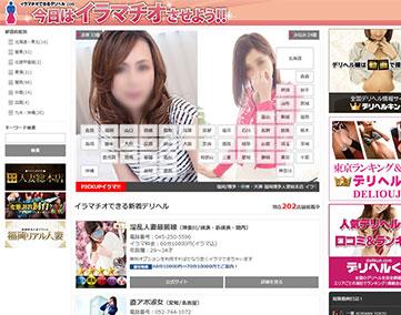 イラマチオできるデリヘル.com